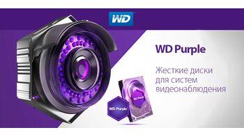 HDD для использования в видеонаблюдения