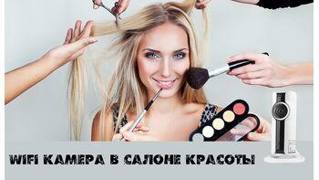 Видеонаблюдение в салоне красоты или парикмахерской