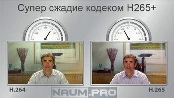Преимущества H.264и Н265+ Видеонаблюдения