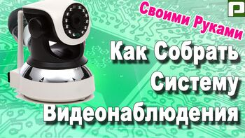 Видеонаблюдение своими руками от Naum.pro