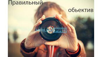 Как выбрать объектив для видеокамеры?