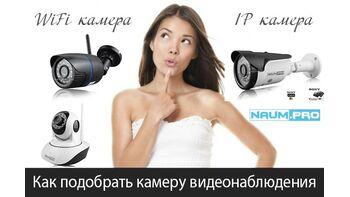 Как установить видеокамеры для наблюдения в домашних условиях собственноручно