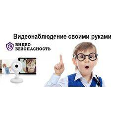 Видеонаблюдение своими руками или посоветуйте камеру видеонаблюдения