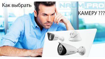 IP камеры видеонаблюдения: виды, различия и советы по подбору