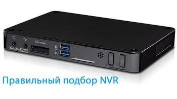 IP видеорегистратор nvr по доступной цене