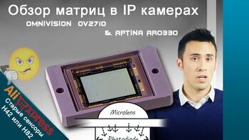 Матрицаip камерыOmniVision OV2710 иAptina AR0330 сравнение и обзор