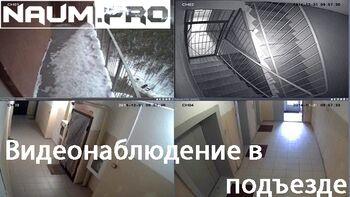 Видеонаблюдение в подъезде в Киеве