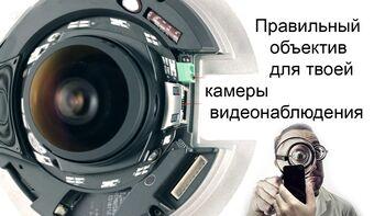 Объективы для камер видеонаблюдения рыбий глаз, монофокальный, вариофокальный, трансфокальный