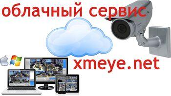 Настройка мобильного приложения XMeye