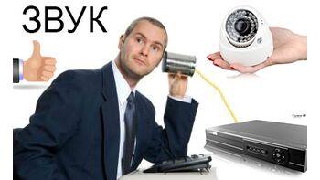 Видеонаблюдение со звуком или качественная прослушка помещения