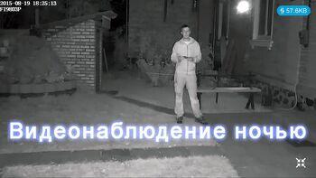 Видеонаблюдение ночью