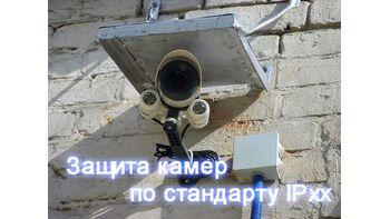Защита IP-xx