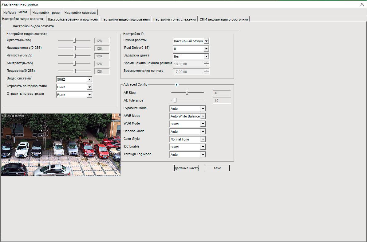 IP камера Exmor IMX130 настройка изображения