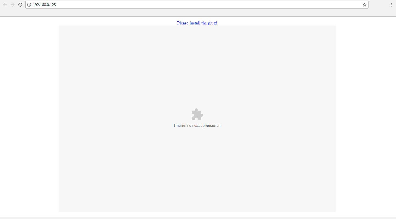 Камера просит установить плагин для браузера