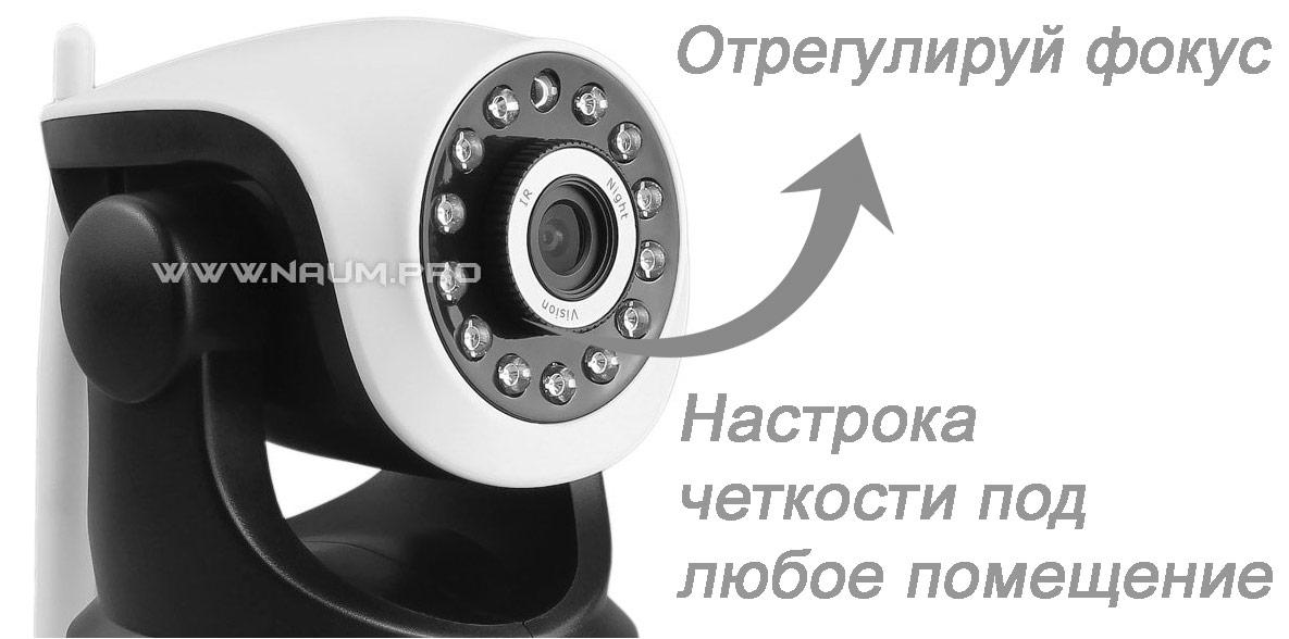 Настройка фокуса в ip камере wifi