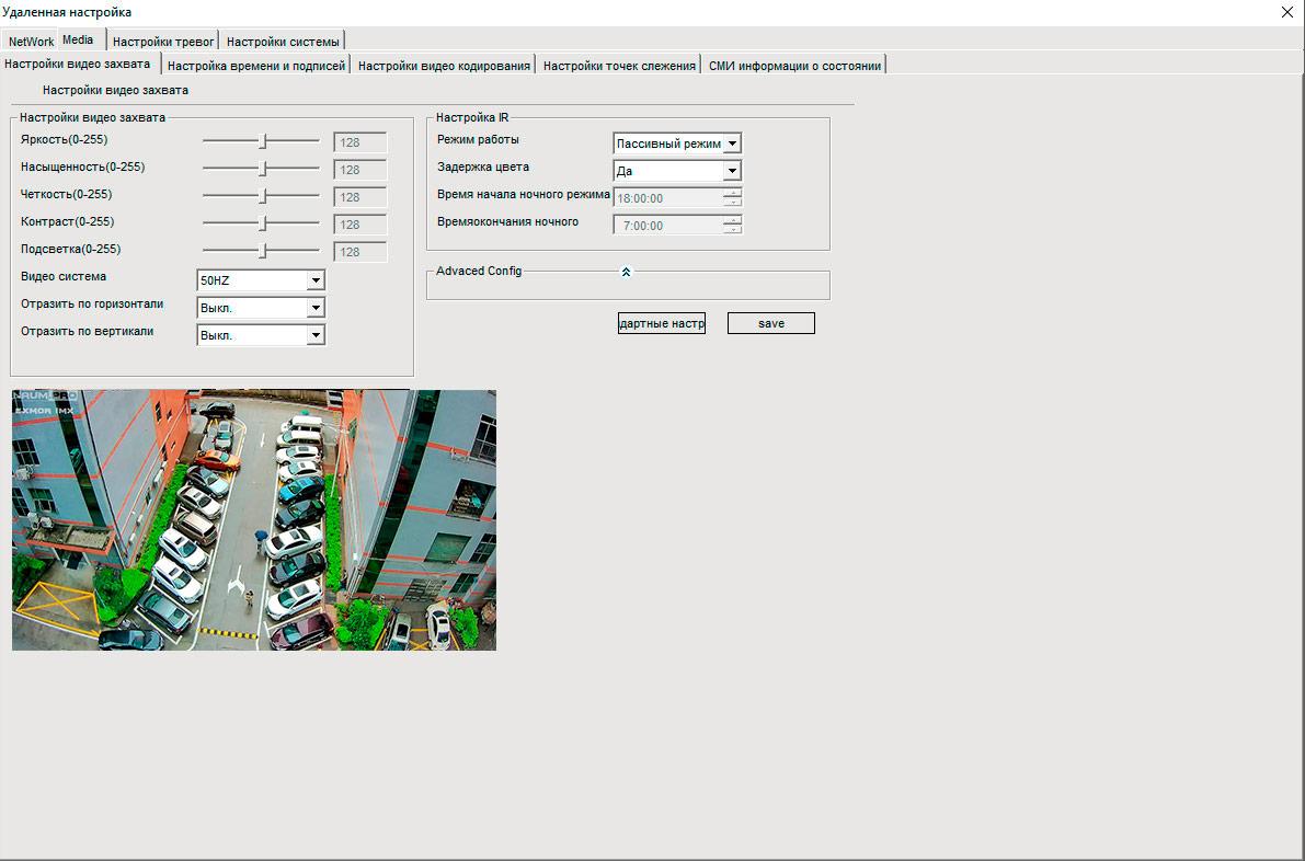 Настройка качества видеоизображения в IP-камерах naum.pro