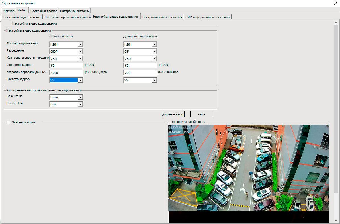Настройка разрешения и сжатия с ip-камеры Exmor IMX