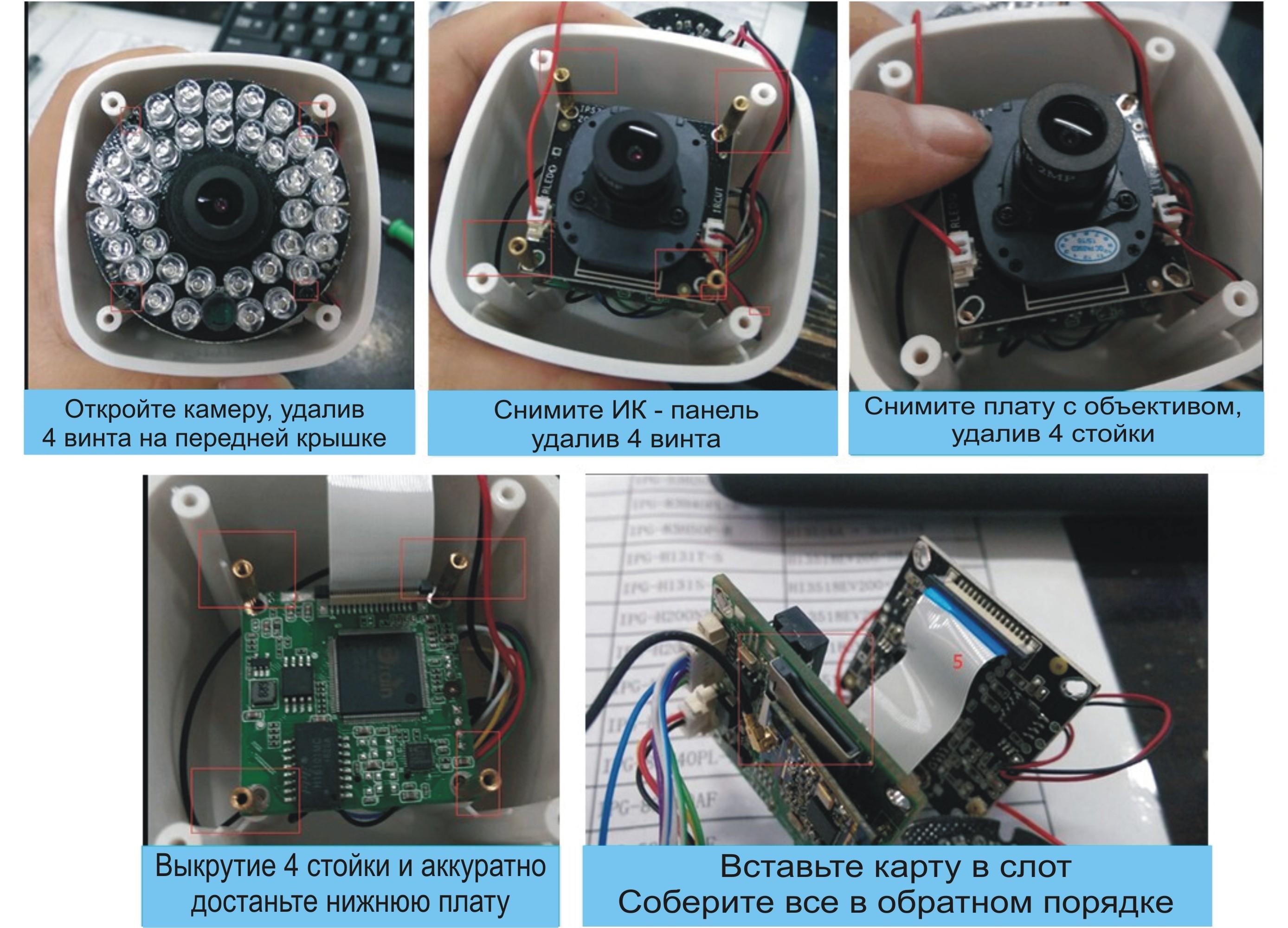 Как установить карту памяти microSD в уличною wifi камеру Yoosee