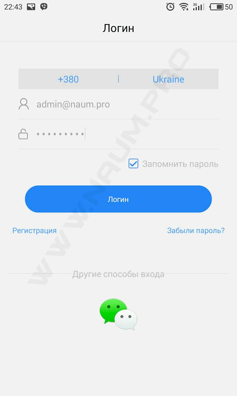 Войти в приложение Yoosee