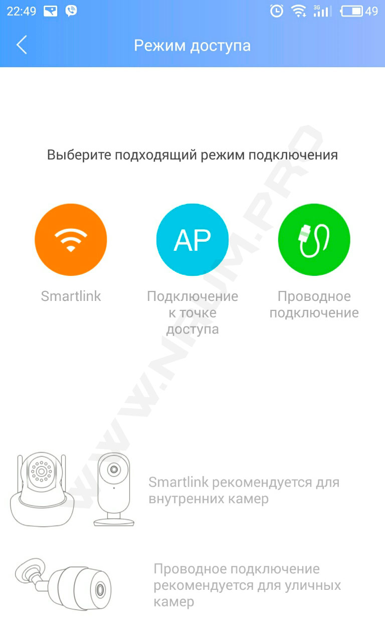 Yoosee подключение по SmartLink