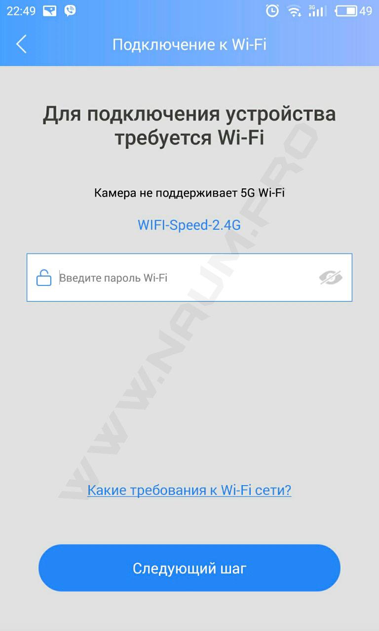 Настройки wifi в приложении yoosee