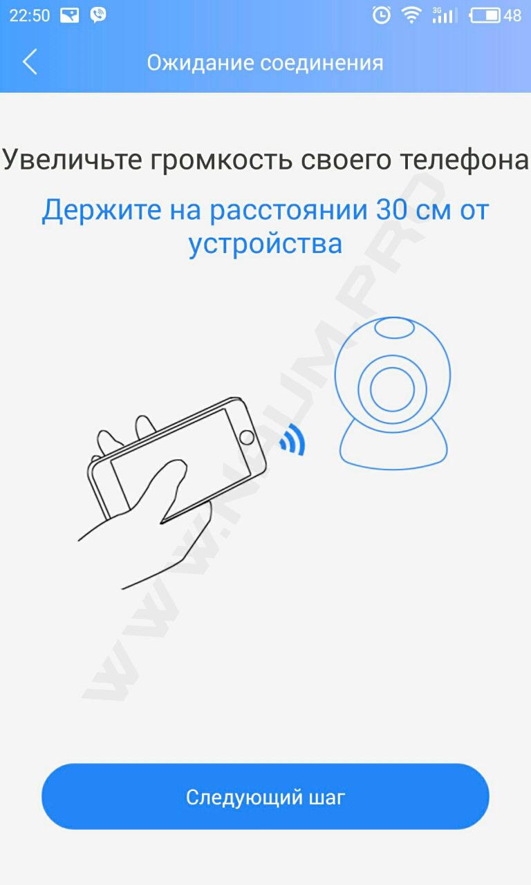 Yoosee сделайте громче звук смартфона для подключения