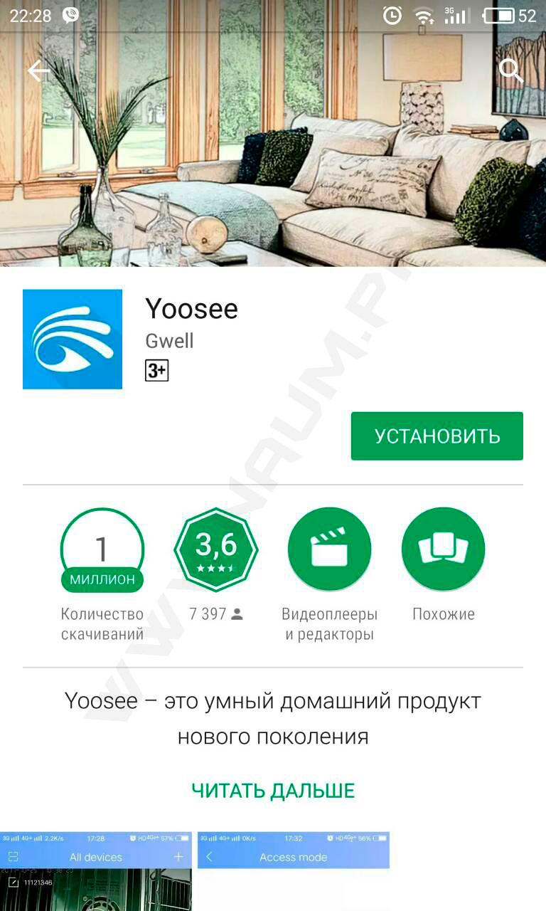 Приложение Yoosee