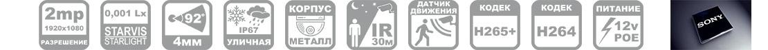 Starlight sony Starvis IP камера