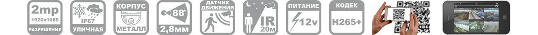 купольная IP камера 2mp 1920 -1080