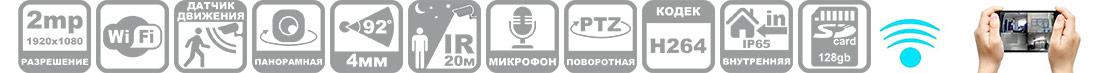 Параметры поворотной wifi камеры