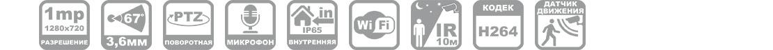 WIFI камера поворотная ptz390
