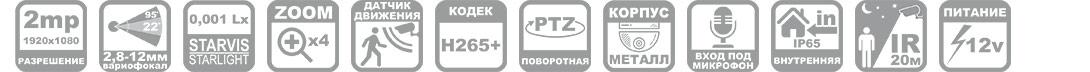 Параметры поворотной PTZ купольной камеры