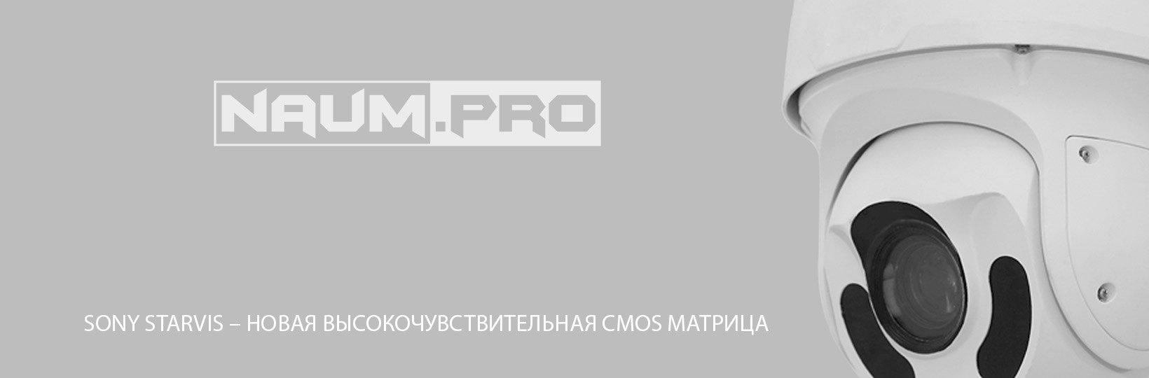 Naum.pro IP видеонаблюдение с поддержкой технологии Starlight (Ночь в цвете)